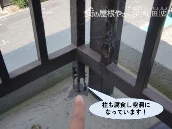 泉南市の手すりの柱も腐食し空洞になっています