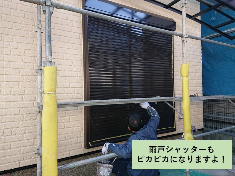 熊取町の雨戸シャッターを塗装