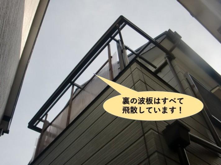 和泉市の裏の波板はすべて飛散