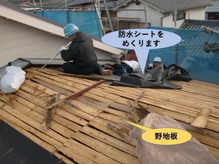 岸和田市の屋根の防水シートをめくります