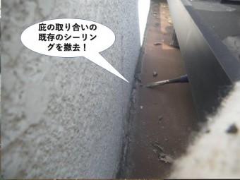 熊取町の庇の上の既存シーリング撤去