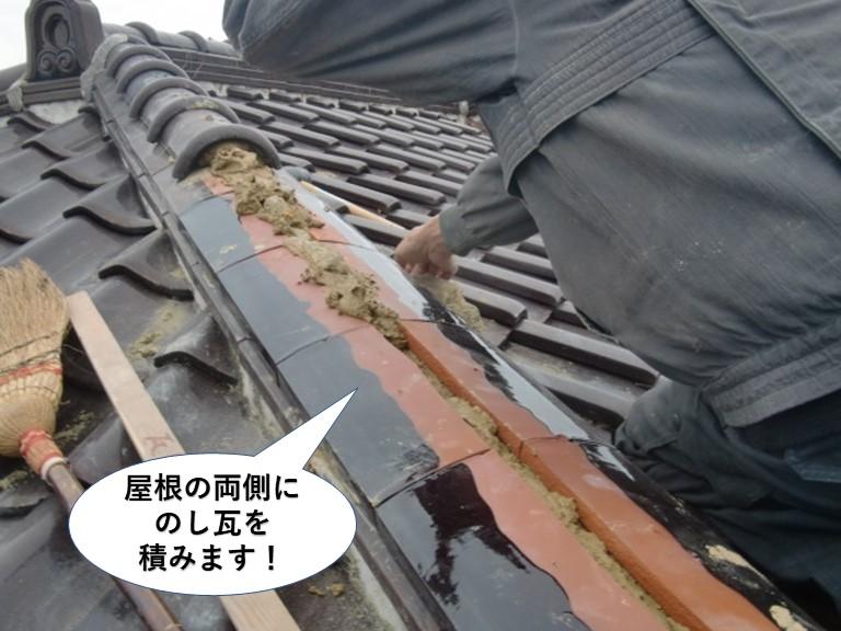 泉南市の屋根の両側にのし瓦を積みます