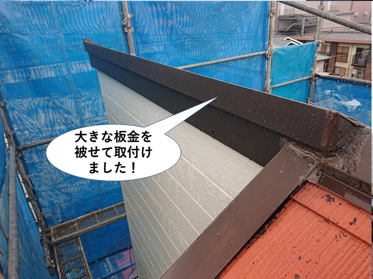 泉佐野市の棟に大きな板金を被せて取付けました