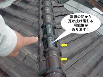 泉南市の銅線の間から瓦が抜け落ちる可能性があります