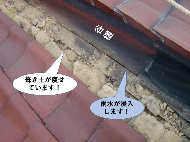 熊取町の葺き土が痩せています