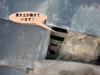 岸和田市の屋根の葺き土が痩せています