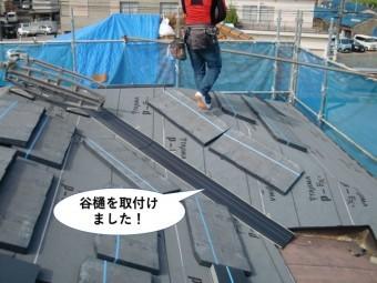 岸和田市の谷樋を取付けました