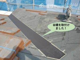 岸和田市の屋根に谷樋を取付けました
