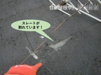 熊取町の屋根のおスレートが割れています