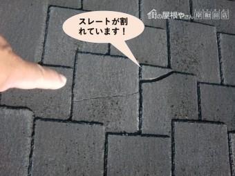 岸和田市のスレートが割れています