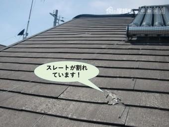 泉大津市のスレートが割れています