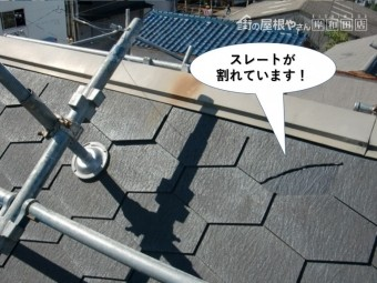和泉市のスレートが割れています