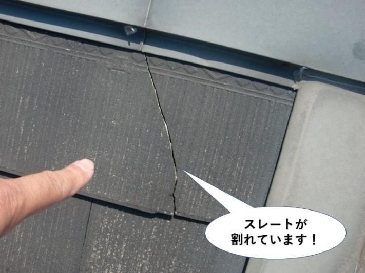 泉佐野市のスレートが割れています