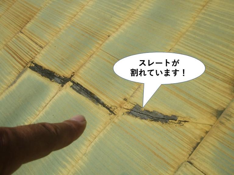 熊取町のスレートが割れています