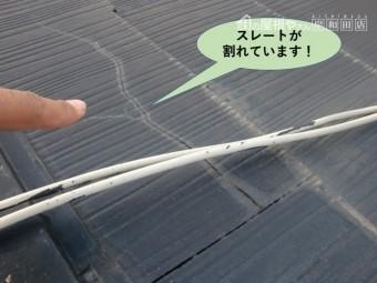 貝塚市の屋根のスレートが割れています
