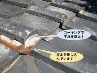 岸和田市西之内町の以前修理した箇所