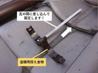 貝塚市で這樋用控え金物で這樋を固定
