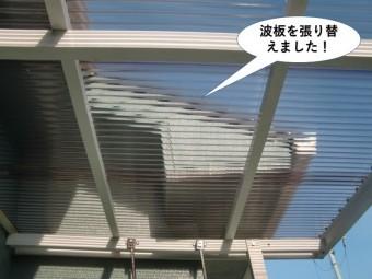 泉南市のテラスの波板を張り替えました