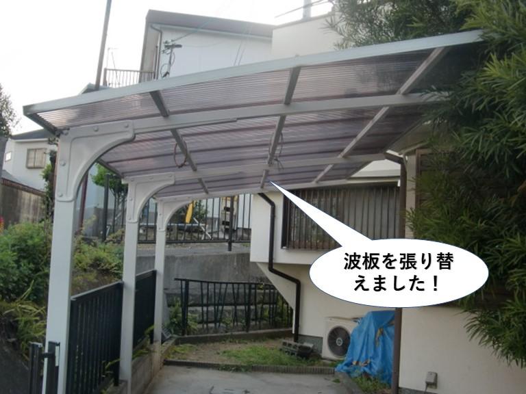 岸和田市のカーポートの波板を張り替えました