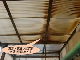 岸和田市宮前町の変色・変形した波板