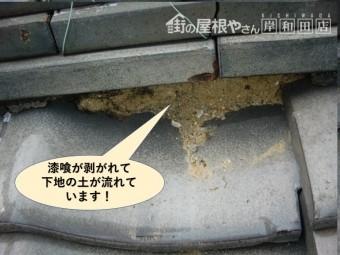 岸和田市の棟の漆喰が剥がれて土が流れています