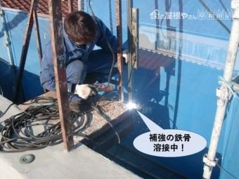 岸和田市の鉄骨階段に補強の鉄骨溶接中