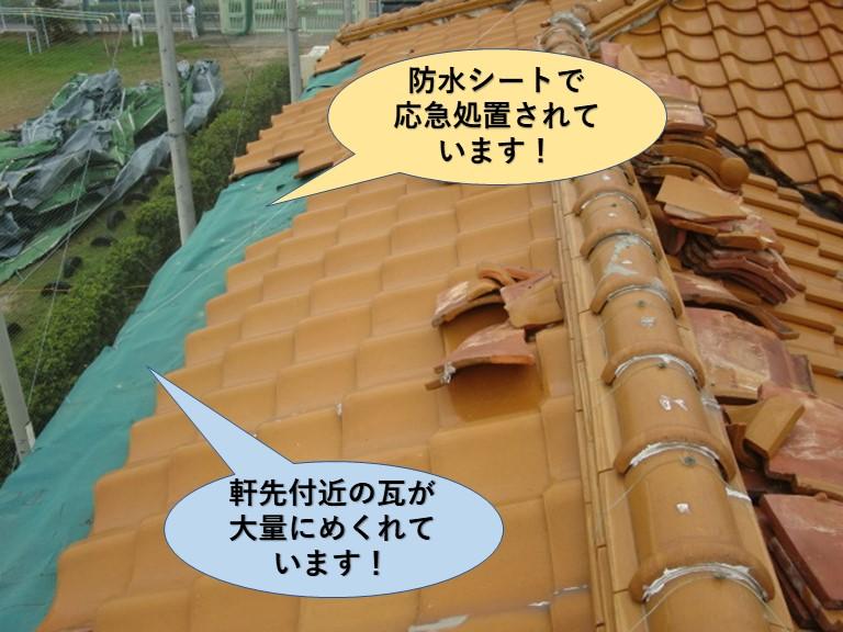 岸和田市の屋根の軒先付近の瓦が大量に飛散