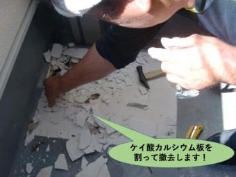 貝塚市のベランダのケイ酸カルシウム板を割って撤去
