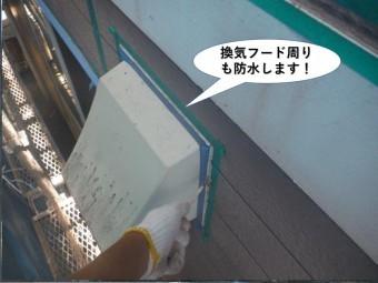 和泉市の換気フード周りも防水