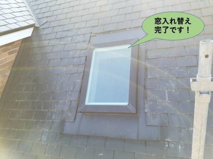 岸和田市の天窓入れ替え完了です
