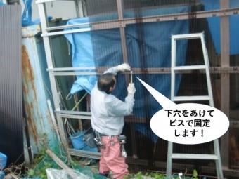 岸和田市の波板に下穴をあけてビスで固定