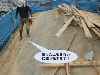 岸和田市の屋根に残った土をきれいに取り除きます