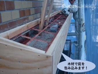 岸和田市の庇を木材で包み込みます!