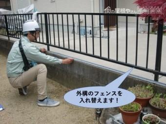 岸和田市の外構のフェンスを入れ替えます
