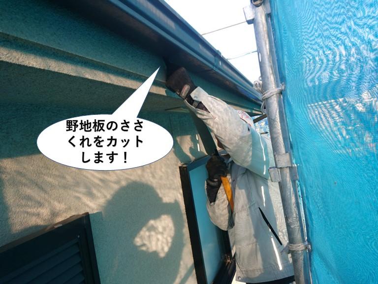 泉佐野市の野地板のささくれをカット