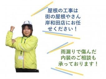 屋根の工事は街の屋根やさん岸和田店へ!