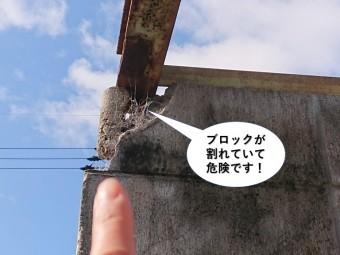 和泉市のごみ置き場のブロックが割れていて危険です