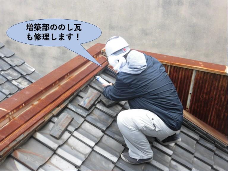 泉北郡忠岡町の増築部ののし瓦も修理します