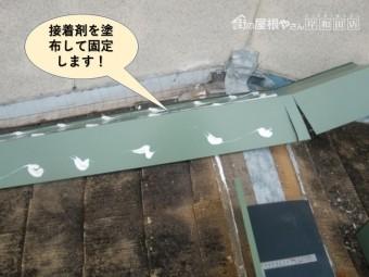 和泉市の壁際水切りを接着剤を塗布して固定します
