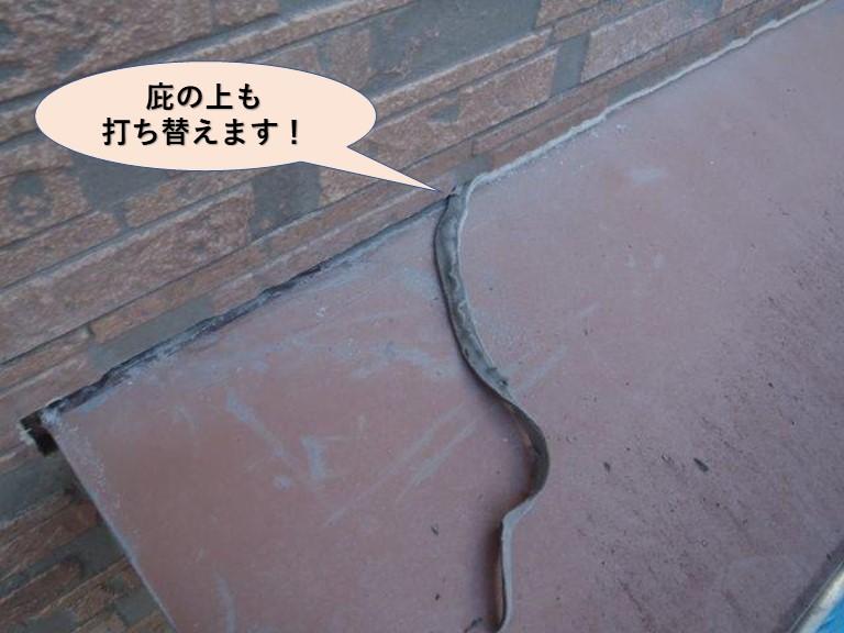 岸和田市の庇の上のシーリングも打ち替えます