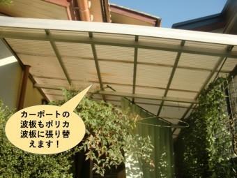 和泉市のカーポートの波板張替え