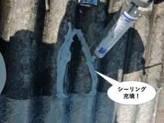和泉市のスレートのひび割れにシーリング充填