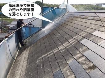 熊取町で高圧洗浄で屋根の汚れや旧塗膜を落とします