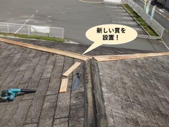 和泉市の屋根に新しい貫を設置