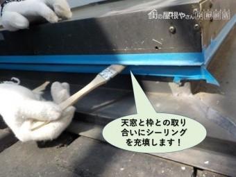 岸和田市の天窓を枠との取り合いにシーリングを充填