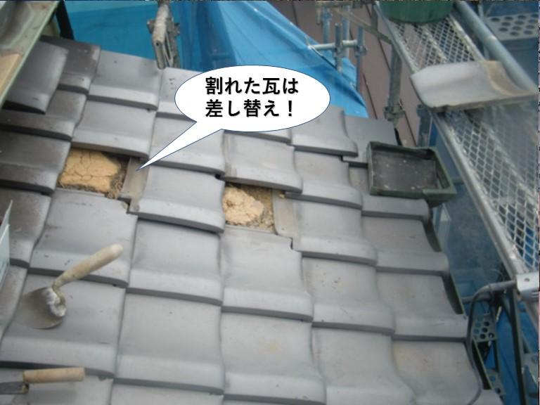 泉大津市の庇の割れた瓦は差し替え