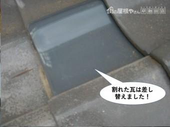 泉大津市の割れた瓦は差し替え