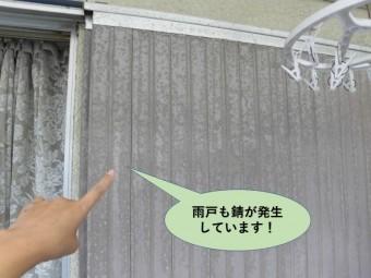 岸和田市の雨戸も錆が発生しています
