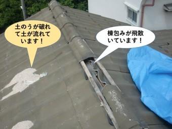 泉佐野市の養生がめくれています