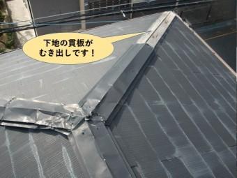 和泉市の棟の下地の貫板がむき出しです